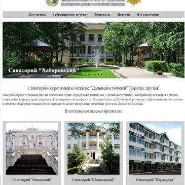 Обновленный дизайн и функционал сайта «Санаторно-курортного комплекса «Дальневосточный»