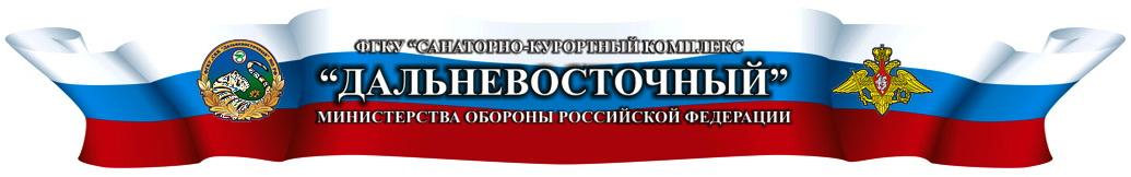 """Санаторно-курортный комплекс """"Дальневосточный"""" ФГКУ"""