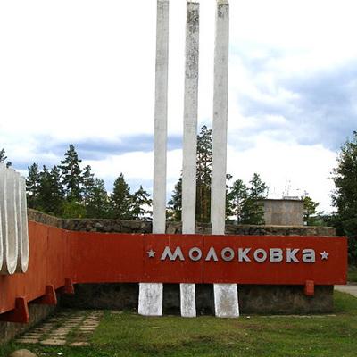 "Санаторий ""Молоковский"""