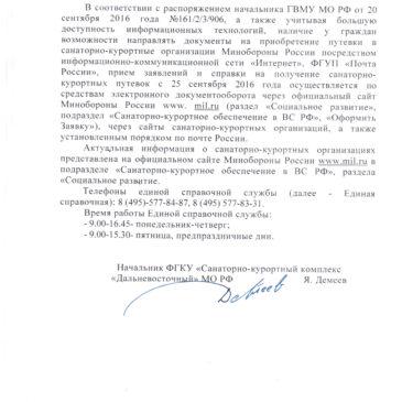 Объявление об изменении порядка подачи заявлений в санаторно-курортные комплексы